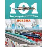 101ФактКоторыйИнтересноЗнать Поезда (Гомес М.Дж.), (Эксмо,Детство, 2020), 7Бц, c.48