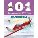 101ФактКоторыйИнтересноЗнать Самолеты (Гомес М.Дж.), (Эксмо,Детство, 2020), 7Бц, c.48