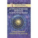 Борщ Т. Астрологический прогноз на все случаи жизни. Самый полный гороскоп на 2021 год, (АСТ, 2020), 7Б, c.352