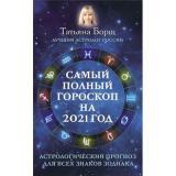 Борщ Т. Самый полный гороскоп на 2021 год. Астрологический прогноз для всех знаков Зодиака, (АСТ, 2020), Обл, c.352
