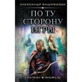 FantasyWorld Башибузук А. По ту сторону игры, (АСТ,ИД Ленинград, 2020), 7Бц, c.352