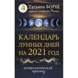 Борщ Т. Календарь лунных дней на 2021 год. Астрологический прогноз, (АСТ, 2020), Обл, c.224
