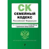 АктуальноеЗаконодательство Семейный кодекс РФ (изменения и дополнения на 4 октября 2020 года) (+сравнительная таблица изменений), (Эксмо, 2020), Обл, c.96