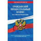 ЗаконыИКодексы Гражданский процессуальный кодекс РФ (изменения и дополнения на 4 октября 2020 года), (Эксмо, 2020), Обл, c.192