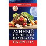 Борщ Т. Лунный посевной календарь на 2021 год, (АСТ, 2020), Обл, c.64