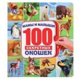 100СекретныхОкошек Мамы и малыши, (Умка, 2019), 7Бц, c.14