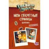 DisneyГравитиФолз Мои секретные страницы (дневник) (фан-книги), (Эксмо,Детство, 2020), 7Бц, c.80