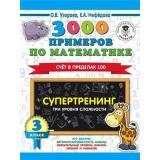3000Примеров 3кл 3000 примеров по математике. Супертренинг. Три уровня сложности. Счет в пределах 100, (АСТ, 2020), Обл, c.16