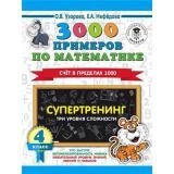 3000Примеров 4кл 3000 примеров по математике. Супертренинг. Три уровня сложности. Счет в пределах 1000, (АСТ, 2020), Обл, c.16