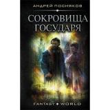FantasyWorld Посняков А.А. Сокровища государя, (АСТ,ИД Ленинград, 2020), 7Бц, c.352