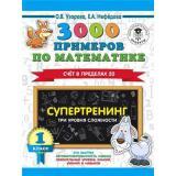 3000Примеров Узорова О.В.,Нефедова Е.А. 1кл 3000 примеров по математике. Супертренинг. Три уровня сложности. Счет в пределах 20, (АСТ, 2020), Обл, c.16