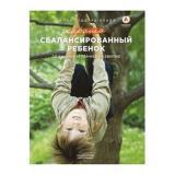 АнтологияОбразования Блайт С.Г. Хорошо сбалансированный ребенок. Движение и раннее развитие, (НациональноеОбразование, 2020), 7Б, c.192