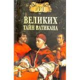100Великих 100 великих тайн Ватикана (Бернацкий А.С.), (Вече, 2020), 7Бц, c.368