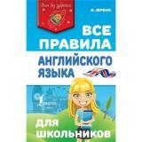 УчимБезЗубрежки Френк И. Все правила английского языка для школьников, (АСТ, 2021), 7Бц, c.256