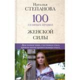 100ГлавныхПравил Степанова Н.И. 100 главных правил женской силы, (РиполКлассик, 2020), 7Бц, c.224