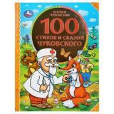 100ЛучшихСказок Чуковский К.И. 100 стихов и сказок, (Умка, 2020), 7Бц, c.128