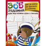 365ЗанятийШагЗаШагом Дмитриева В.Г. 365 заданий для подготовки руки к письму. Шаг за шагом. От простого к сложному, (АСТ, 2020), Обл, c.64