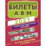 Экзаменационные билеты для сдачи экзамена на права категорий