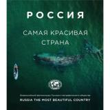 Туризм Россия-самая красивая страна (фотоальбом) (подарочная), (Эксмо, 2020), 7Б, c.216