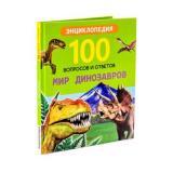 100ВопросовИОтветов Мир динозавров, (Проф-Пресс, 2020), 7Бц, c.96