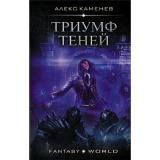 FantasyWorld Каменев А. Анклав Теней. Триумф Теней, (АСТ,ИД Ленинград, 2020), 7Бц, c.352