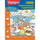 1000СпрятанныхКартинок Транспорт. Едем, летим, плывем, (АСТ, 2020), Обл, c.64