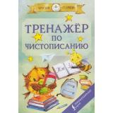 КруглыйОтличник-м Тренажер по чистописанию, (АСТ, 2021), Обл, c.32