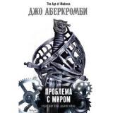 FantasyWorldЛучшаяСовременнаяФэнтези Аберкромби Дж. Проблема с миром, (Эксмо, 2021), 7Б, c.704