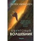 Fanzon Кюнскен Д. Квантовый волшебник, (Эксмо, 2020), 7Б, c.448