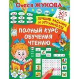 365ДнейДоШколы Жукова О.С. Полный курс обучения чтению, (АСТ, 2020), Обл, c.96