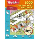 1000СпрятанныхКартинок Вокруг света, (АСТ, 2020), Обл, c.64