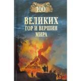 100Великих 100 великих гор и вершин мира (Ломов В.М.), (Вече, 2021), 7Бц, c.416