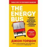 EnergyBusБестселлеры Гордон Д. The Energy Bus. 10 правил, которые преобразят вашу жизнь, карьеру и отношения с людьми, (Эксмо,Бомбора, 2021), Инт, c.224