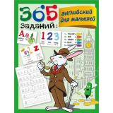 365ЗанятийШагЗаШагом Дмитриева В.Г. 365 заданий. Английский для малышей, (АСТ, 2020), Обл, c.64