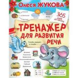 365ДнейДоШколы Жукова О.С. Тренажер для развития речи, (АСТ, 2020), Обл, c.32