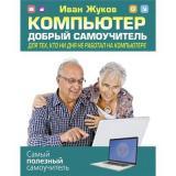 СамыйПолезныйСамоучитель Жуков И. Компьютер. Добрый самоучитель. Для тех, кто ни дня не работал на компьютере, (АСТ, 2021), Обл, c.304