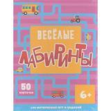 100Игр Веселые лабиринты (50 карточек) (от 6 лет), (Проф-Пресс, 2020), Кор