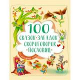 100 сказок, загадок, скороговорок, пословиц для послушных деток, (Проф-Пресс, 2020), 7Б, c.128