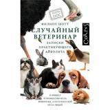 100%doc Шотт Ф. Случайный ветеринар, (АСТ, CORPUS, 2021), 7Б, c.288