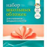 Набор обложек д/учебников мл.кл. (5шт) КТС