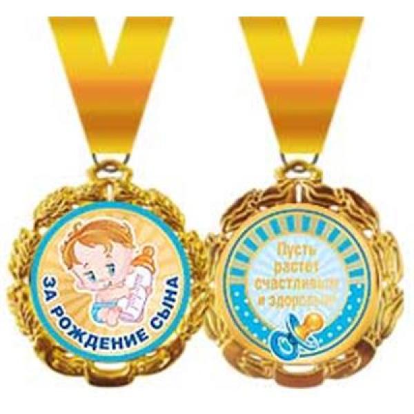 Медали открытки грамоты, картинках годом