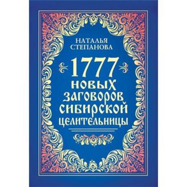 1777 НОВЫХ ЗАГОВОРОВ НИ СТЕПАНОВОЙ СКАЧАТЬ БЕСПЛАТНО